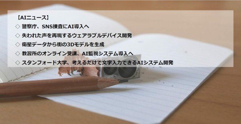 AIニュースまとめ(5月31日週)