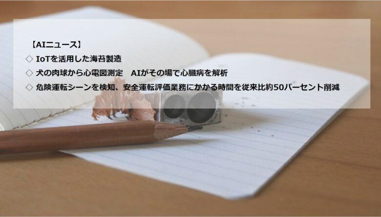 AIニュースまとめ(6月7日週)