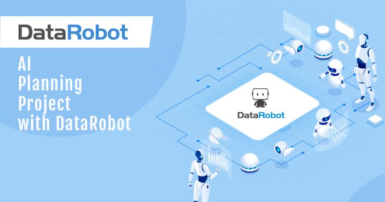 現場で使えるAIプランニング・プロジェクト推進基礎講座(DataRobot活用編)