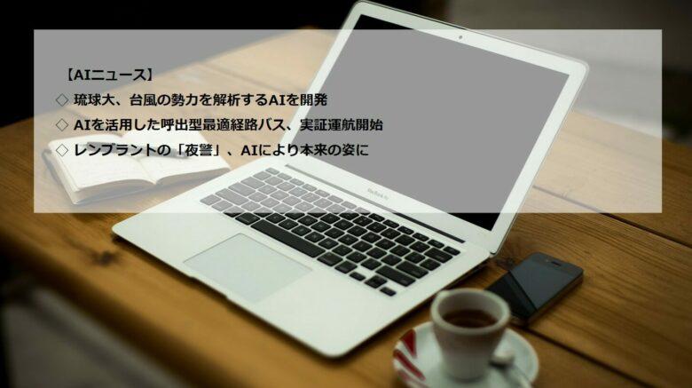 AIニュースまとめ(6月28日週)