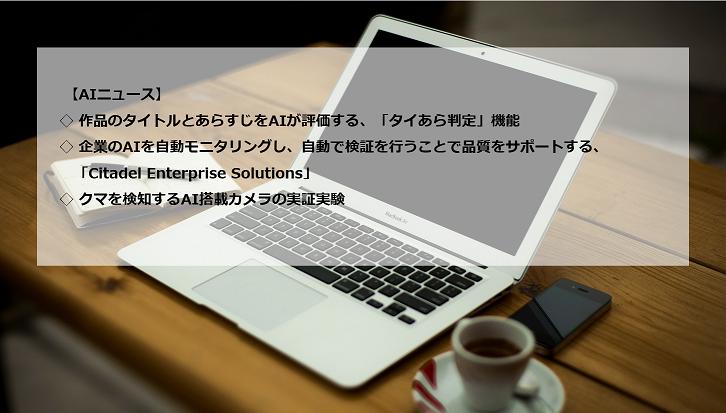 AIニュースまとめ(7月5日週)
