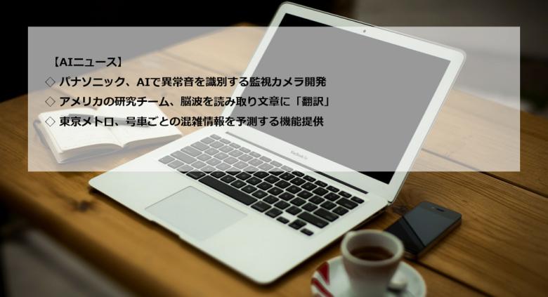 AIニュースまとめ(7月12日週)