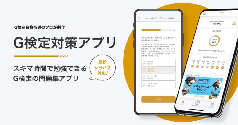 【お知らせ】最新シラバス対応『G検定対策アプリ』リリース