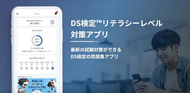 【お知らせ】『データサイエンティスト検定™(DS検定) リテラシーレベル 対策アプリ』リリース
