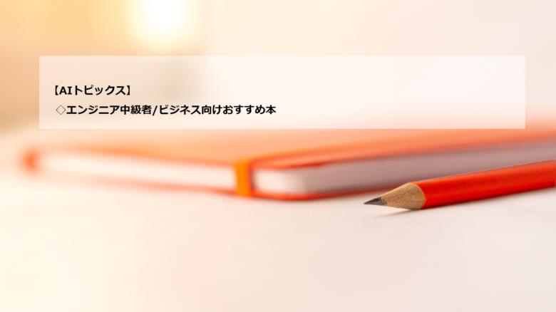AIトピックス:エンジニア中級者/ビジネス向けおすすめ本