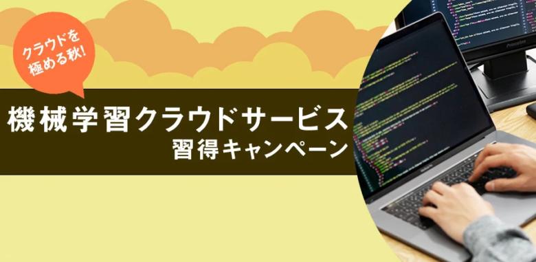 【お知らせ】機械学習クラウド習得キャンペーン開催中!